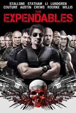 Постер фильма Неудержимые (2010)