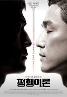 Параллельная жизнь (2010)