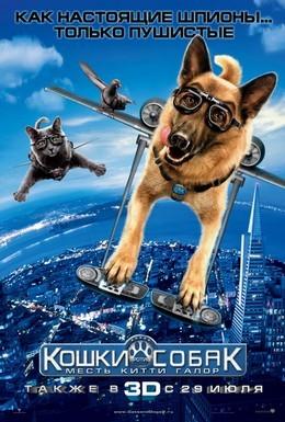 Постер фильма Кошки против собак: Месть Китти Галор (2010)
