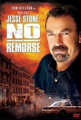 Постер фильма Правосудие Стоуна: Никакого раскаяния (2010)