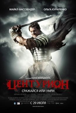 Постер фильма Центурион (2010)
