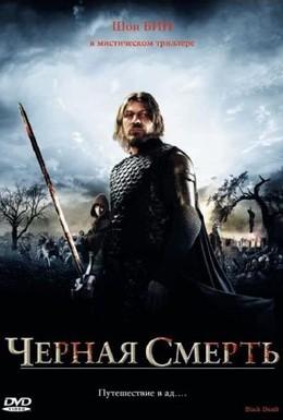 Постер фильма Черная смерть (2010)