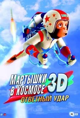 Постер фильма Мартышки в космосе: Ответный удар 3D (2010)