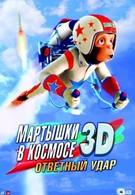 Мартышки в космосе: Ответный удар 3D (2010)