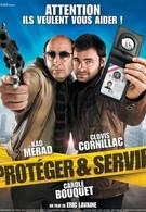 Служить и защищать (2010)
