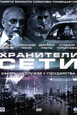 Постер фильма Хранители сети (2010)