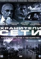 Хранители сети (2010)