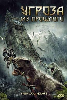 Постер фильма Угроза из прошлого (2010)