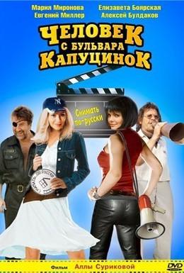 Постер фильма Человек с бульвара КапуциноК (2009)