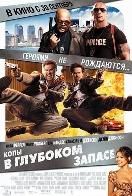Постер фильма Копы в глубоком запасе (2010)