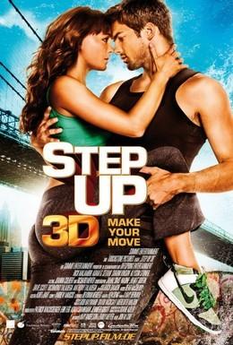 Постер фильма Шаг вперед 3D (2010)