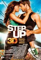 Шаг вперед 3D (2010)