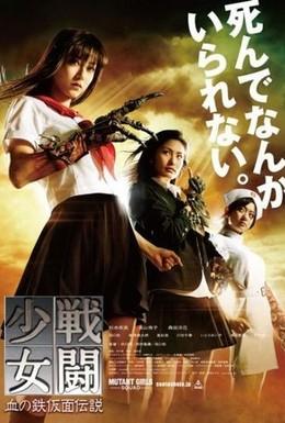 Постер фильма Отряд девушек-мутантов (2010)