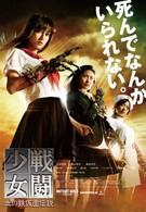 Отряд девушек-мутантов (2010)