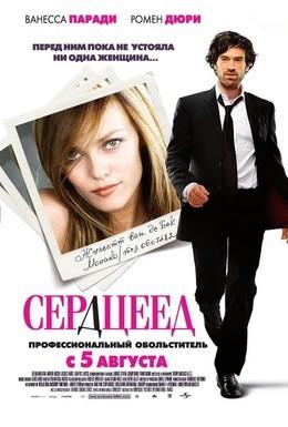 Постер фильма Сердцеед (2010)