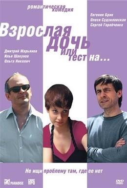 Постер фильма Взрослая дочь, или Тест на (2010)