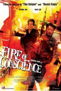 Постер фильма Угрызения совести (2010)