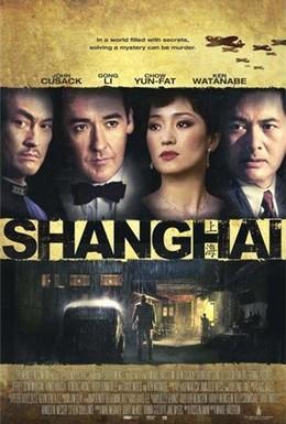 Постер фильма Шанхай (2010)