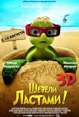 Постер фильма Шевели ластами! (2010)