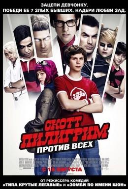 Постер фильма Скотт Пилигрим против всех (2010)