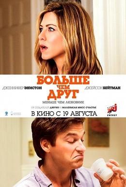 Постер фильма Больше, чем друг (2010)