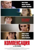 Компенсация (2010)