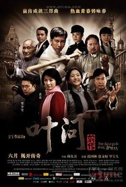 Постер фильма Ип Ман: Рождение легенды (2010)