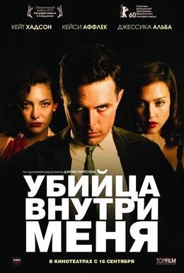 Постер фильма Убийца внутри меня (2010)