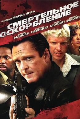 Постер фильма Смертельное оскорбление (2010)
