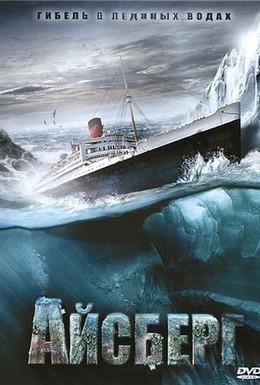 Постер фильма Айсберг (2010)