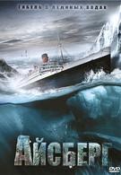 Айсберг (2010)