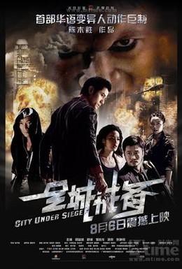 Постер фильма Город в осаде (2010)
