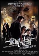 Город в осаде (2010)