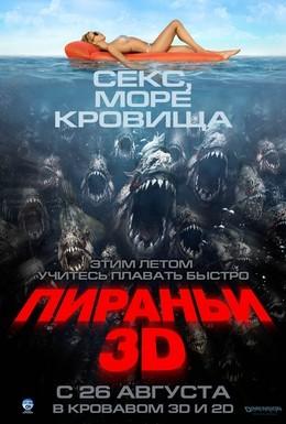 Постер фильма Пираньи 3D (2010)