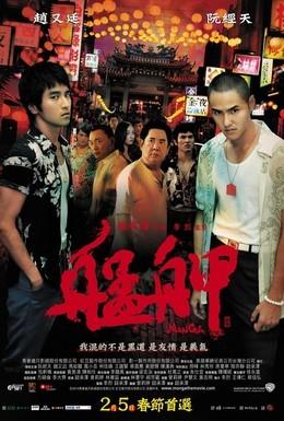 Постер фильма Монга (2010)