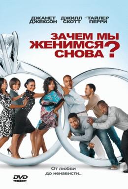 Постер фильма Зачем мы женимся снова? (2010)