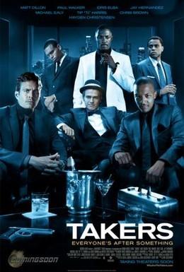 Постер фильма Мальчики-налетчики (2010)