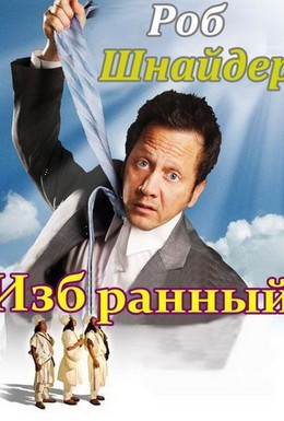 Постер фильма Избранный (2010)