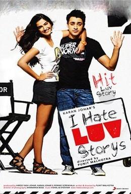 Постер фильма Я ненавижу любовные истории (2010)