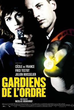 Постер фильма Стражи порядка (2010)