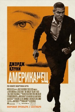 Постер фильма Американец (2010)