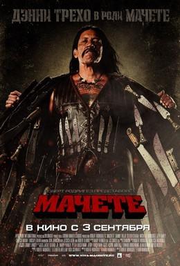 Постер фильма Мачете (2010)