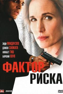 Постер фильма Фактор риска (2010)
