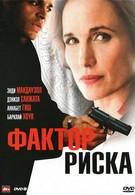 Фактор риска (2010)