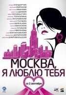 Москва, я люблю тебя! (2010)