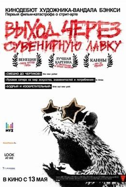 Постер фильма Выход через сувенирную лавку (2010)
