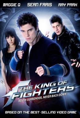 Постер фильма Король бойцов (2010)
