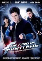 Король бойцов (2010)
