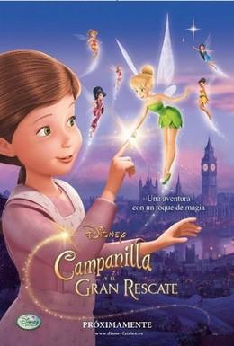 Постер фильма Феи: Волшебное спасение (2010)