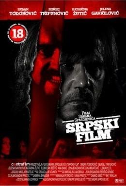 Постер фильма Сербский фильм (2010)